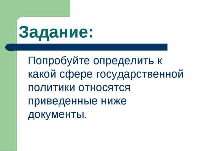 Задание: Попробуйте определить к какой сфере государственной политики относя...