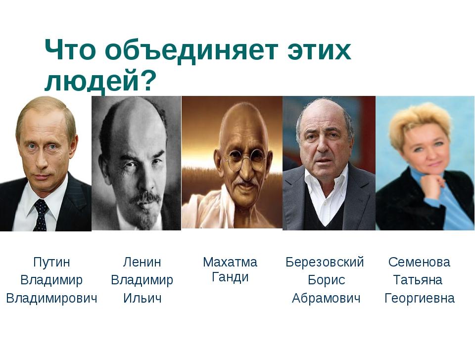 Что объединяет этих людей?