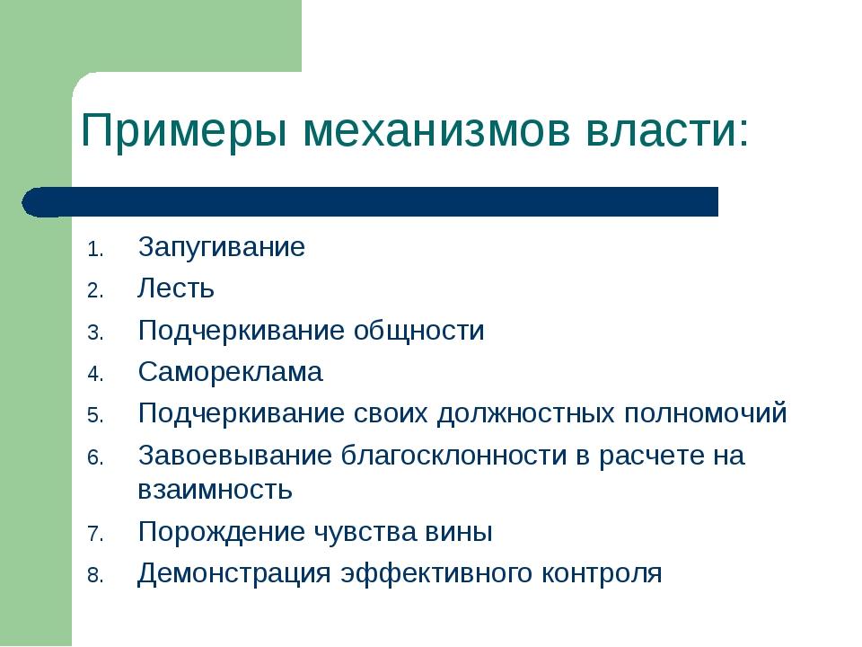 Примеры механизмов власти: Запугивание Лесть Подчеркивание общности Саморекла...