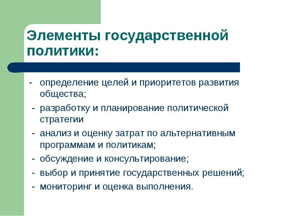 Элементы государственной политики: -определение целей и приоритетов развития...