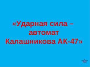 «Ударная сила – автомат Калашникова АК-47»
