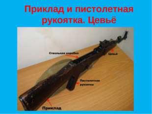 Приклад и пистолетная рукоятка. Цевьё