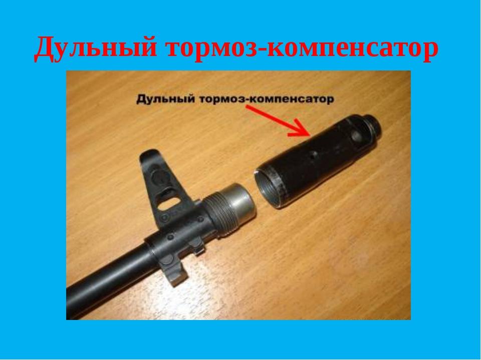 Дульный тормоз-компенсатор