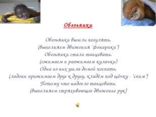 """Обезьянки Обезьянки вышли погулять, (выполняем движения """"фонарики"""") Обезьянк"""