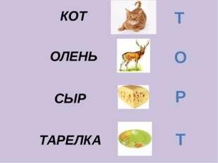 КОТ ОЛЕНЬ СЫР ТАРЕЛКА Т О Р Т