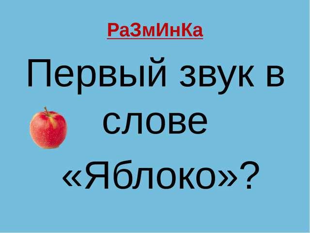 РаЗмИнКа Первый звук в слове «Яблоко»?