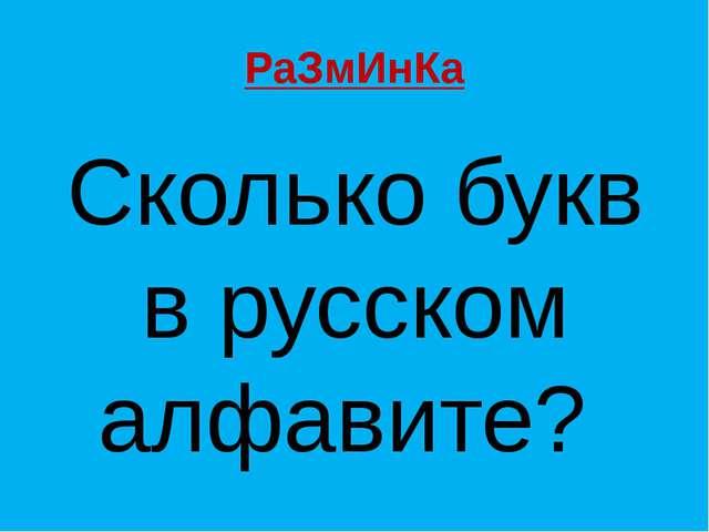 РаЗмИнКа Сколько букв в русском алфавите?