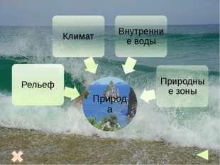 Задание 3. Выберите правильное утверждение о природе Дальнего Востока. Вопро