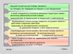 1 2 3 4 5 выход ответы Тесты по теме «Восточная Сибирь»