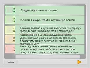 1 2 Среднесибирское плоскогорье 3 4 5 Расположение в центре большого материка