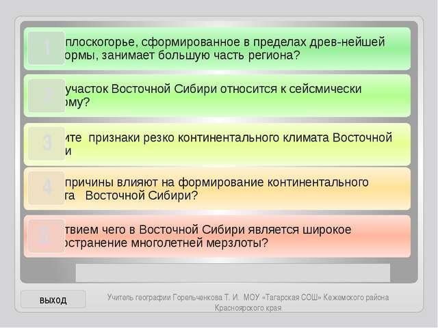 1 2 3 4 5 Вопросы по теме «Восточная Сибирь» выход Учитель географии Горельче...
