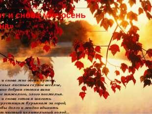 Вот и снова мне осень нужна, Красных листьев скупое веселье, Словно добрая ст