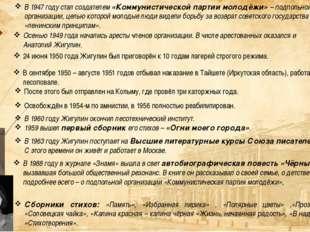 В 1947 году стал создателем «Коммунистической партии молодёжи» – подпольной о