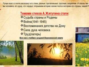 Темами стихов А.Жигулина стали: Судьба страны и Родины Война(1941-1945) Воспо