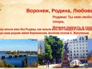 Воронеж, Родина, Любовь Родина! Ты мне-любовь и опора, Вечная радость в груд