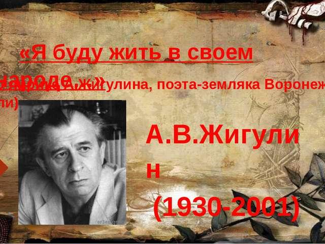 «Я буду жить в своем народе…» А.В.Жигулин (1930-2001) (по лирике А.Жигулина,...