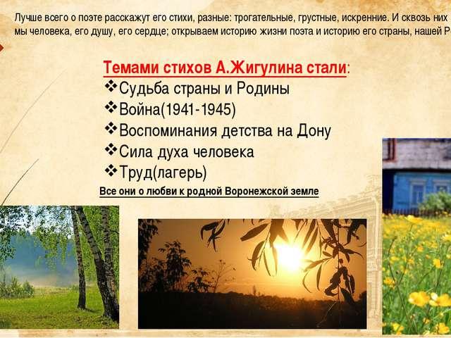 Темами стихов А.Жигулина стали: Судьба страны и Родины Война(1941-1945) Воспо...