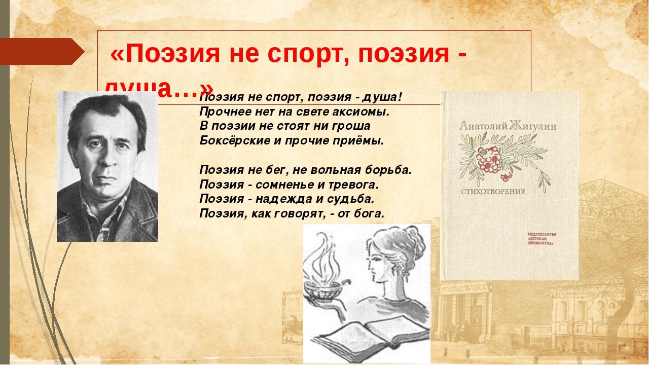 Поэзия не спорт, поэзия - душа! Прочнее нет на свете аксиомы. В поэзии не сто...