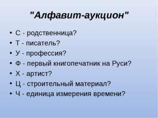 """""""Алфавит-аукцион"""" С - родственница? Т - писатель? У - профессия? Ф - первый к"""