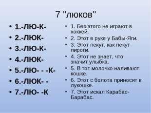 "7 ""люков"" 1.-ЛЮ-К- 2.-ЛЮК- 3.-ЛЮ-К- 4.-ЛЮК- 5.-ЛЮ- - -К- 6.-ЛЮК- - 7.-ЛЮ- -К"