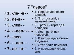 "7 ""львов"" 1. -ле- -в- - 2. ле-в- - 3. -лев- - 4. - -лев- - - - 5. -лев 6. - -"