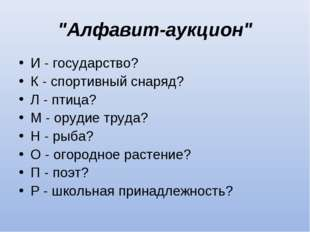 """Алфавит-аукцион"" И - государство? К - спортивный снаряд? Л - птица? М - оруд"