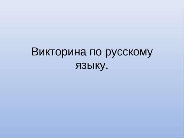 Викторина по русскому языку.