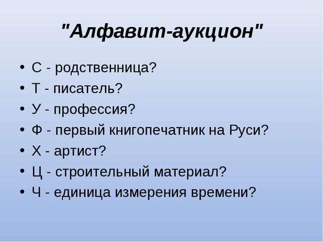 """""""Алфавит-аукцион"""" С - родственница? Т - писатель? У - профессия? Ф - первый к..."""