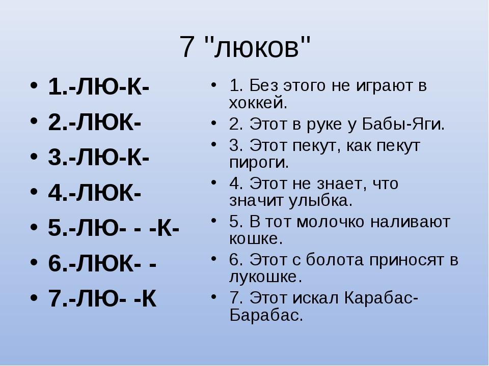 "7 ""люков"" 1.-ЛЮ-К- 2.-ЛЮК- 3.-ЛЮ-К- 4.-ЛЮК- 5.-ЛЮ- - -К- 6.-ЛЮК- - 7.-ЛЮ- -К..."
