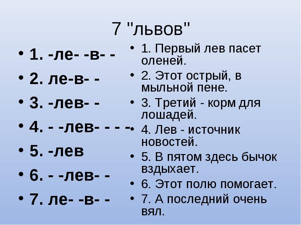 "7 ""львов"" 1. -ле- -в- - 2. ле-в- - 3. -лев- - 4. - -лев- - - - 5. -лев 6. - -..."