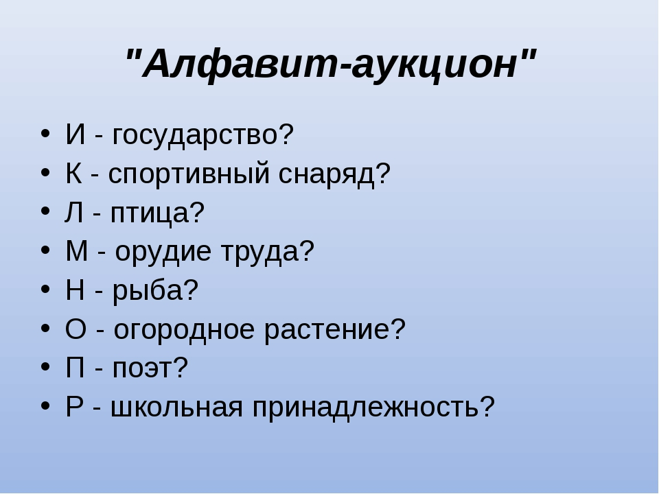 """Алфавит-аукцион"" И - государство? К - спортивный снаряд? Л - птица? М - оруд..."