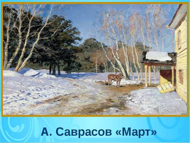 А. Саврасов «Март»