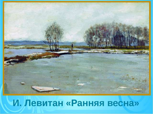 И. Левитан «Ранняя весна»