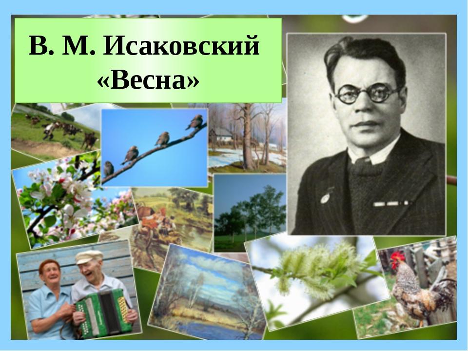 В. М. Исаковский «Весна»