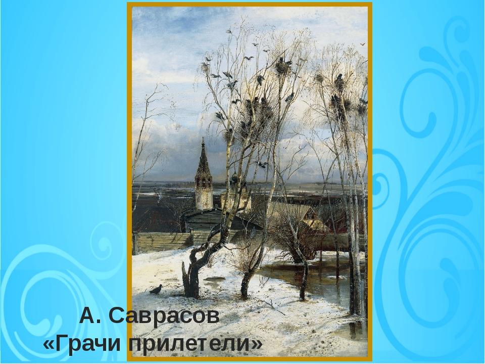 А. Саврасов «Грачи прилетели»