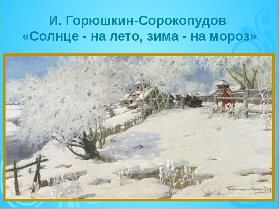 И. Горюшкин-Сорокопудов «Солнце - на лето, зима - на мороз»
