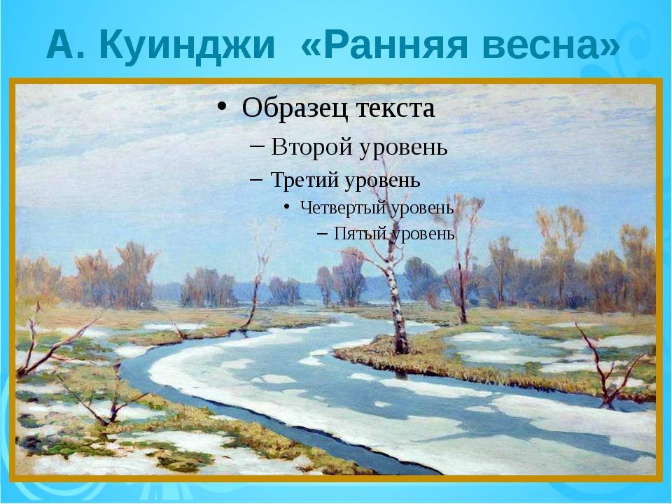 А. Куинджи «Ранняя весна»