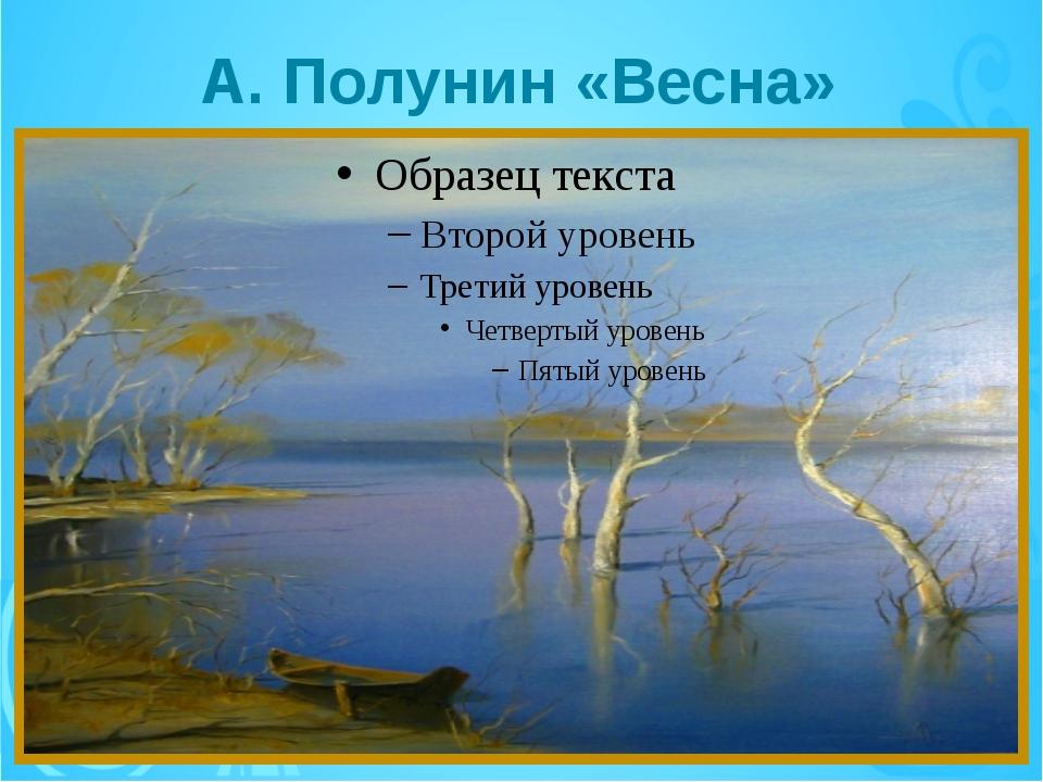 А. Полунин «Весна»