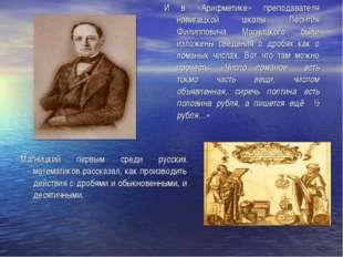 Магницкий первым среди русских математиков рассказал, как производить действи