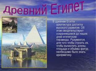 В древнем Египте архитектура достигла высокого развития. Об этом свидетельств