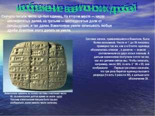 Система записи, применявшаяся в Вавилоне, была более экономной. Числа от 1 до