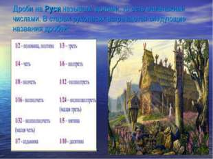 Дроби на Руси называли долями, то есть маленькими числами. В старых рукописях