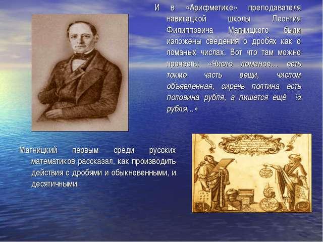 Магницкий первым среди русских математиков рассказал, как производить действи...