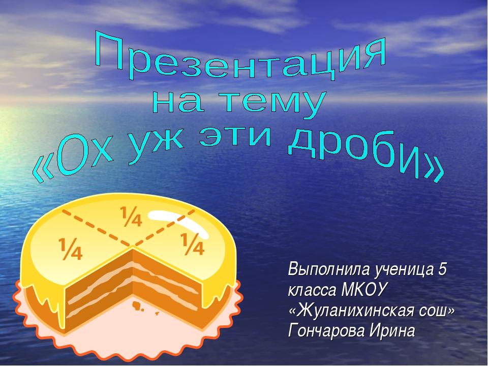 Выполнила ученица 5 класса МКОУ «Жуланихинская сош» Гончарова Ирина