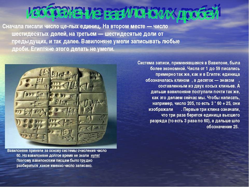 Система записи, применявшаяся в Вавилоне, была более экономной. Числа от 1 до...