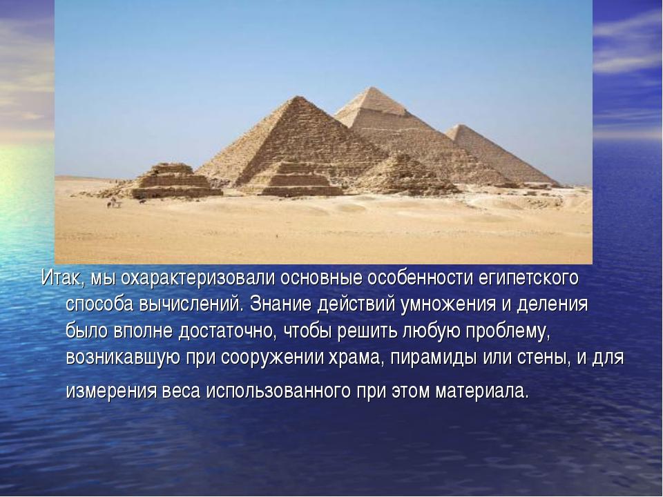 Итак, мы охарактеризовали основные особенности египетского способа вычислений...