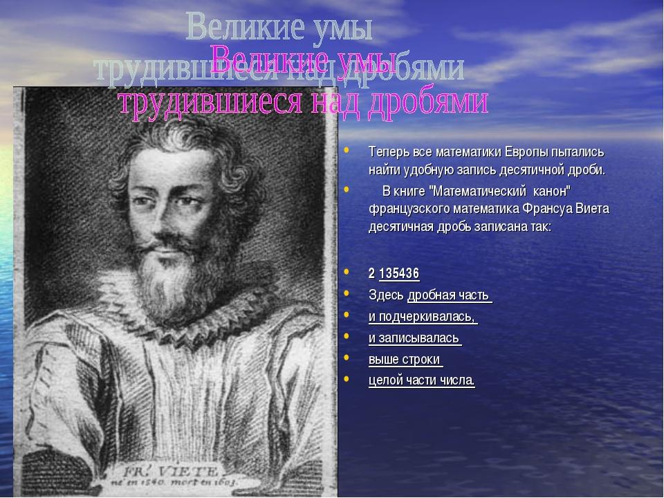 Теперь все математики Европы пытались найти удобную запись десятичной дроби....