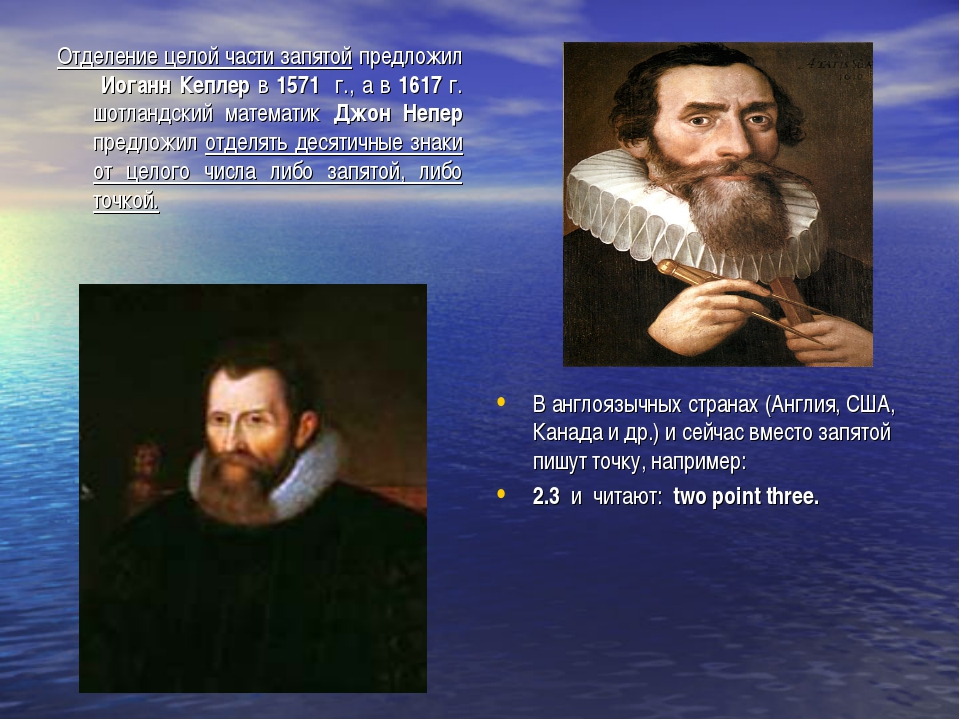 Отделение целой части запятой предложил Иоганн Кеплер в 1571 г., а в 1617 г....