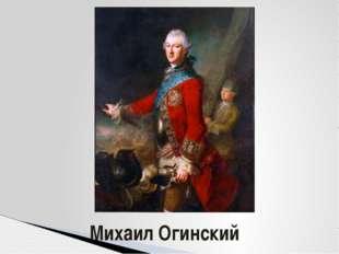 Михаил Огинский