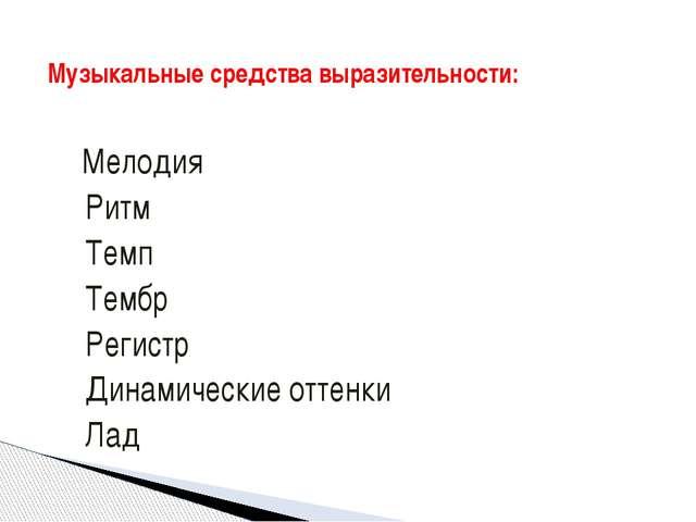 Мелодия Ритм Темп Тембр Регистр Динамические оттенки Лад Музыкальные средств...